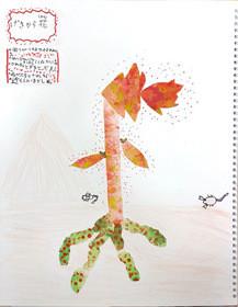 ふしぎ植物①.jpg