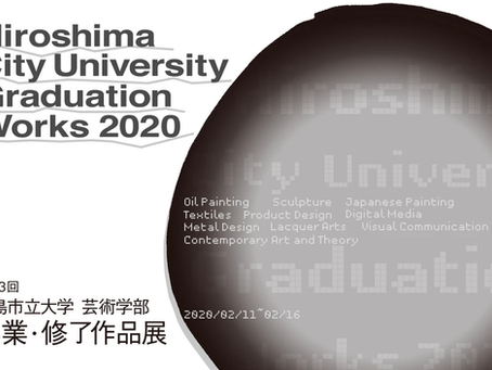 【おすすめの展覧会】広島市立大学第23回芸術学部卒業・修了作品展