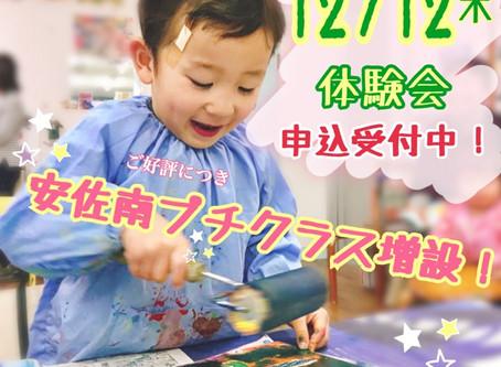 【安佐南教室プチクラス増設決定!】12/12特別体験会