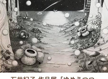石井紀子作品展『ゆめうつつ』