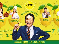 【RCC イマナマ!】2019/11/20