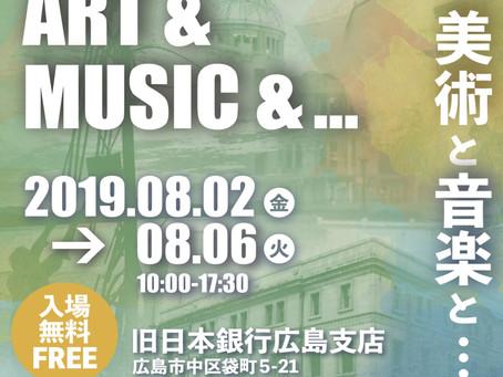 展覧会のお知らせ 「平和と美術と音楽と…」