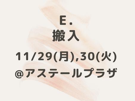 E.搬入 11/29(月), 30(火)