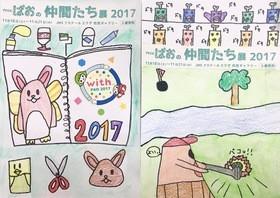 ぱお展.jpg