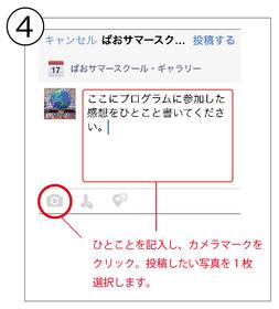 マニュアル4.png