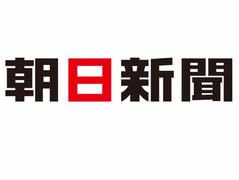 【朝日新聞】2020/3/12