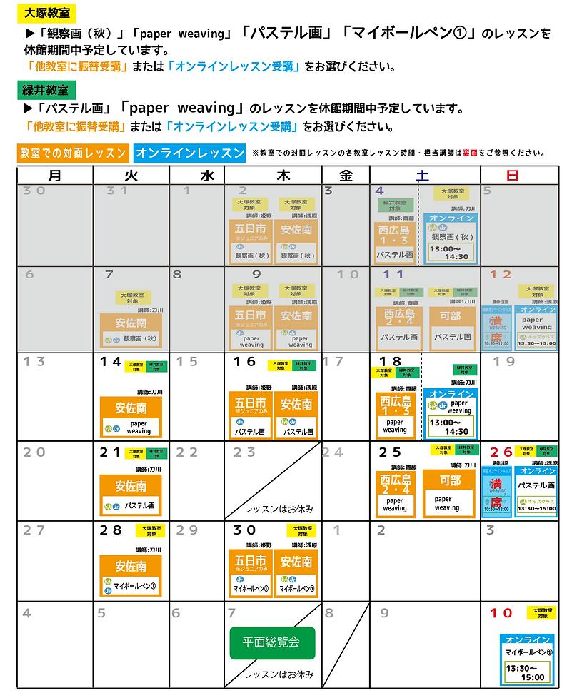 スクリーンショット 2021-09-10 9.48.39.png