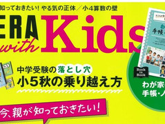【AERA with Kids】2019/9