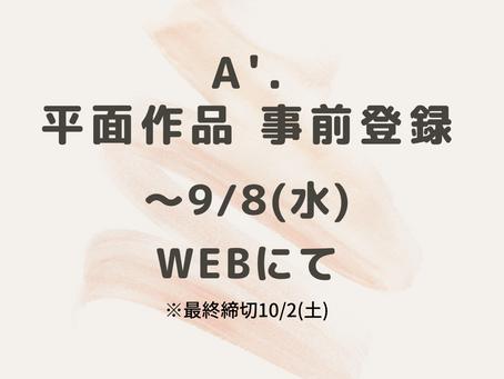 A'平面作品提出 事前登録(WEB)
