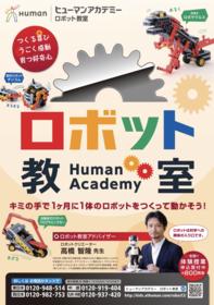 ロボット教室が4月に開講!無料体験会を開催します!