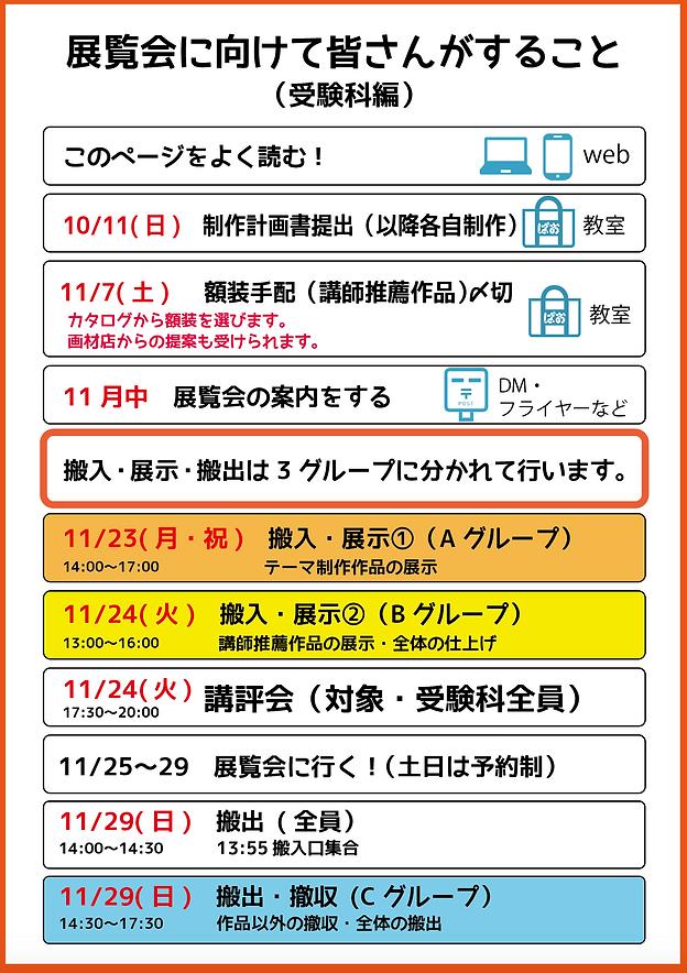 スクリーンショット 2020-09-08 18.44.18.png