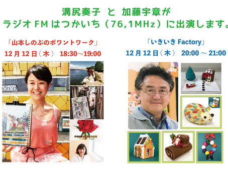12月12日 FMはつかいちでお話しします。