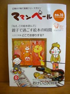 2010秋ママンペール3.jpg