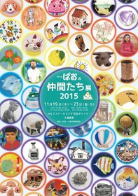 ぱお展2015フライヤー2_ol表.jpg
