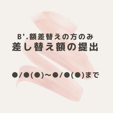 B'(差し替えの方のみ)差し替え額縁の提出