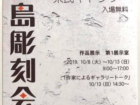 第47回広島彫刻会展のご案内