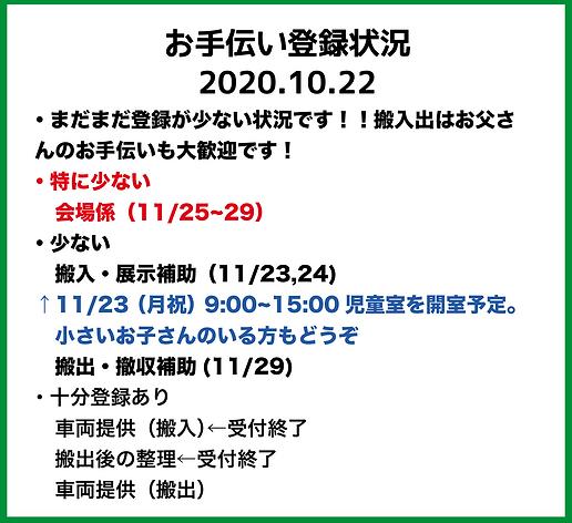 スクリーンショット 2020-10-22 18.23.03.png