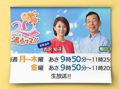 【ひろしま満点ママ】2020/5/29 動画あり!