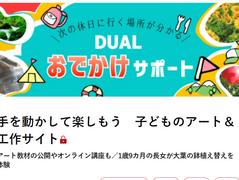 【日経DUAL】2020/5/21