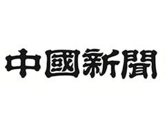 【中国新聞】2020/5/1