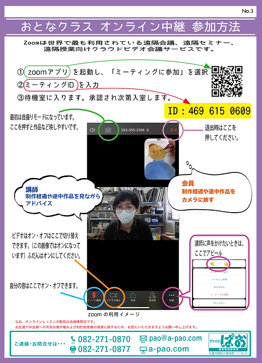 zoom使い方サムネ用.png
