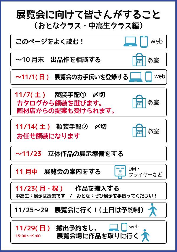 スクリーンショット 2020-09-03 17.43.56.png