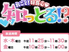 【広テレ 知っとる!?】2018/12/7