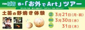 springWS16_noyaki.jpg