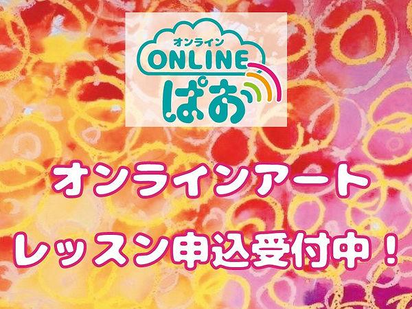 オンラインぱおバナー2.jpg