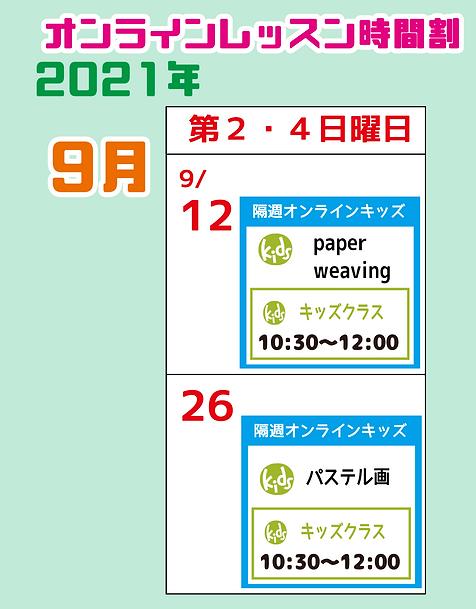 スクリーンショット 2021-09-07 10.09.03.png