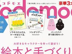 【Kodomoe】2020/8