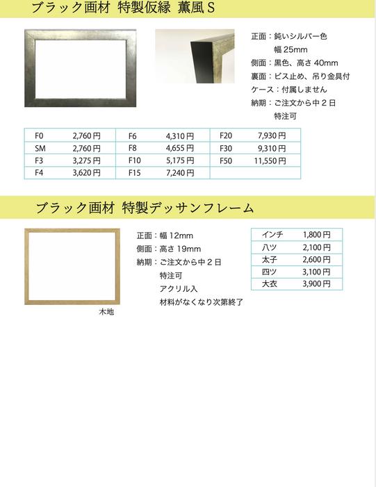 額11(かりぶち).png
