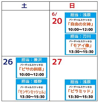 スクリーンショット 2021-06-14 15.44.33.png