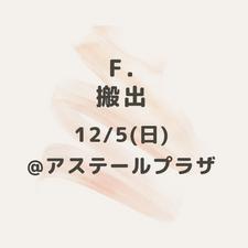 F.搬出 12/5(日),6(月)
