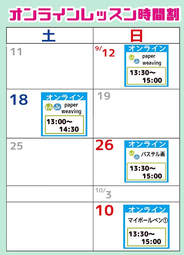 スクリーンショット 2021-09-10 14.28.26.png