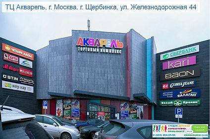 ТЦ Акварель