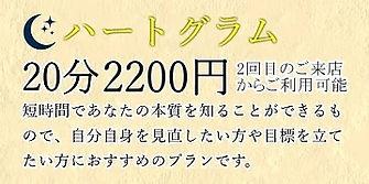 ハートグラム2021.jpg