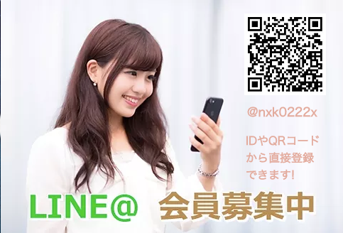 LINE@募集