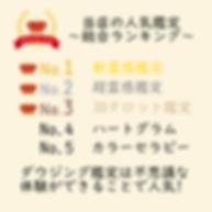 総合ランキング,占い,占い師,福井,鑑定,相性,当たる,恋愛,不倫,結婚,婚活,復縁,人間関係,仕事,起業