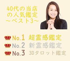 40代ランキング女性-vert.jpg