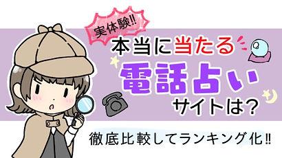 電話占い未来.jpg