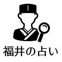 福井占いオススメ.png