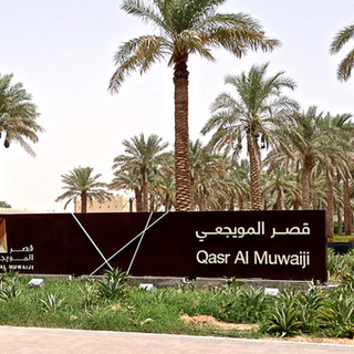 QASR AL MUWAIJI - VISITOR CENTRE