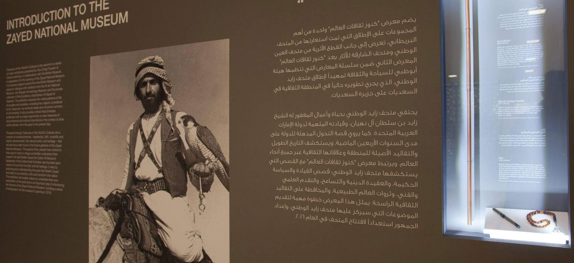 TREASURES OF THE WORLD'S CULTURES EXHIBITION GALLERY