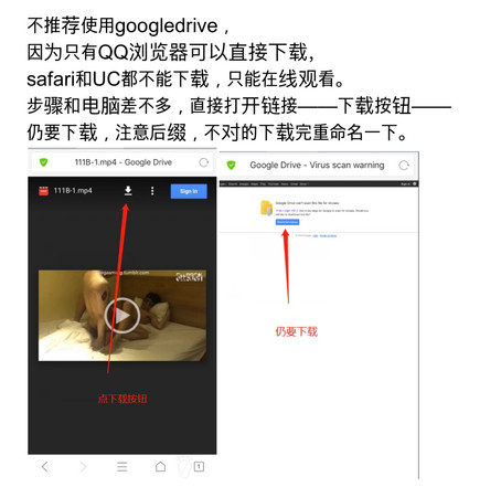 iOS设备——GoogleDrive