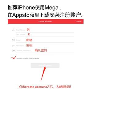 iOS设备——Mega