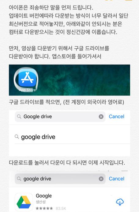 애플제품으로 다운받기 (구글드라이브)
