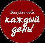 Балуйте.png