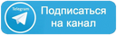 Подписаться телеграмм.png