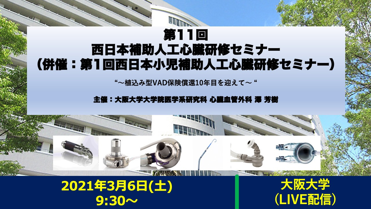 1西日本VADセミナー.jpg
